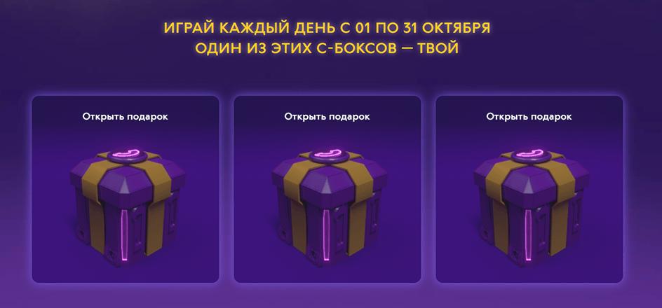 """С-БОКС: скидки в """"Связном""""  до 99%"""