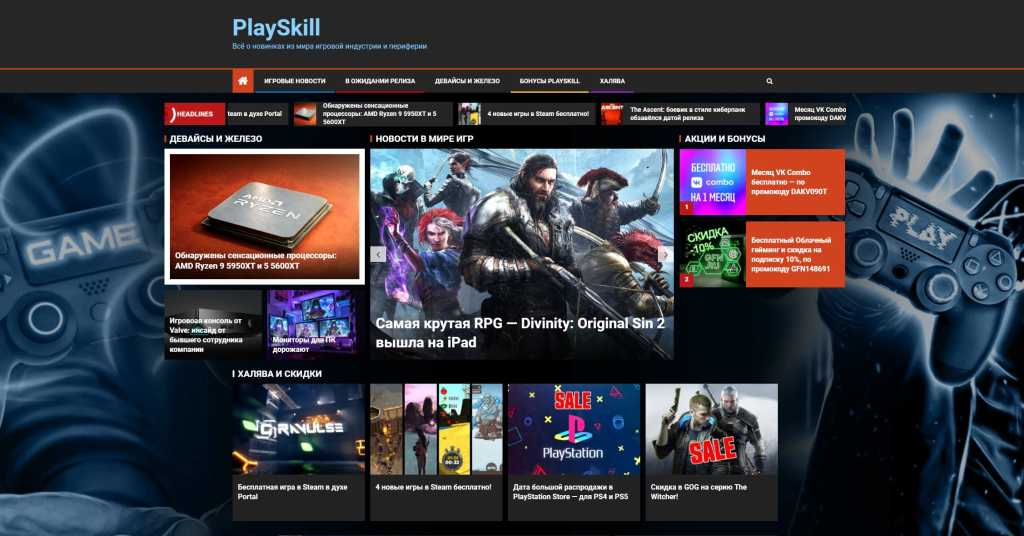 PlaySkill.ru — Новый сайт о играх и периферии