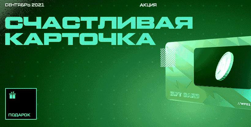 """WARFACE — """"СЧАСТЛИВАЯ КАРТОЧКА"""""""
